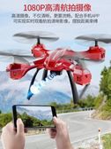 遙控玩具 無人機航拍高清專業手機遙控飛機玩具男孩四軸飛行器超長續航模 完美情人