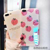 夏日清新桃子蘋果7plus手機殼 易樂購生活館