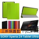 【妃航】Sony Xperia Z4 Tablet SGP712 卡斯特 超薄 三折/支架 平板 背蓋 皮套/保護套