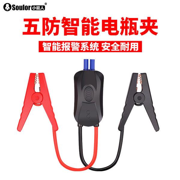 soulor小能人汽車電瓶線搭火線 應急啟動電源夾 智能汽車電瓶夾