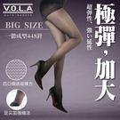VOLA 維菈襪品 【極彈加大】四口織造。 足尖加強織法 超彈力 不易勾破  防爆線絲襪 透膚絲襪