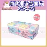 康寶秀面族日式袖珍包面紙 24入/包 (購潮8)