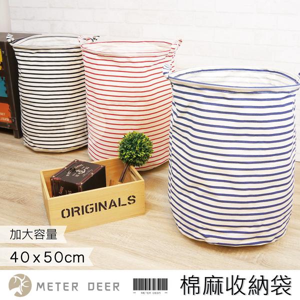 居家收納袋 橫條紋紅黑藍款 大容量防潑水可折疊 北歐簡約韓系風格棉麻手提圓桶整理籃-米鹿家居