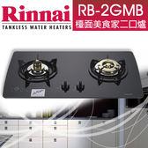 【有燈氏】林內 檯面 二口 防空燒 崁入爐 玻璃 黑色 白色 天然 液化 瓦斯爐【RB-2GMB】