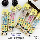 ☆小時候創意屋☆ 迪士尼 正版授權 TSUM TSUM Type-C Micro USB 二合一 傳輸線 充電線 快速充電