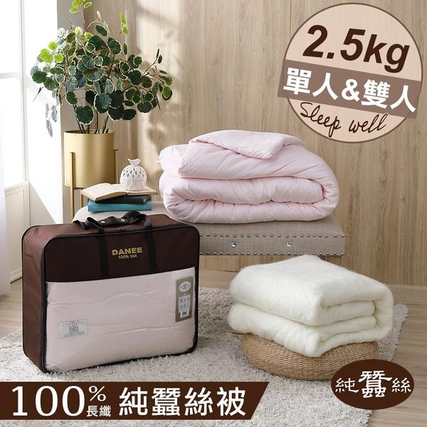 【岱妮蠶絲】EY25991天然特級100%長纖純蠶絲被-2.5kg