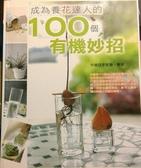 (二手書)成為養花達人的100個有機妙招-花點時間1