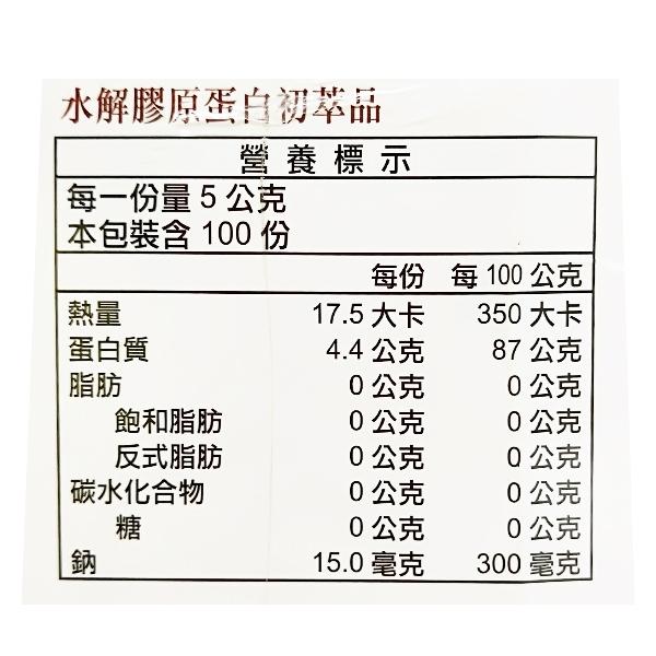 倍健 明膠粉-膠原蛋白初萃 500g (實體店面公司貨) 專品藥局【2012097】