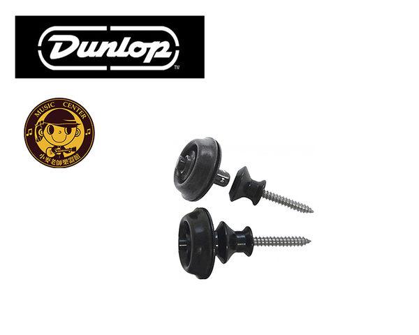 【小麥老師樂器館】Dunlop安全背帶扣 (黑色) SLS1033BK