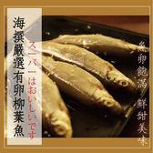 海撰柳葉魚300g+-10%