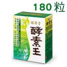 ▼保濟堂 酵素王(粒) 180粒/盒 消化 順暢 益生菌 螺旋藻