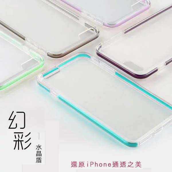 【送鋼化玻璃貼】Apple iPhone 6 Plus/6S Plus 5.5吋幻彩水晶盾/輕薄保護殼/氣墊殼/手機殼/軟殼/防摔殼