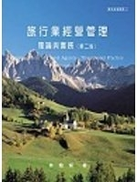 二手書 旅行業經營管理:理論與實務(第二版)Management of travel agency : theory and prac R2Y 9578248504