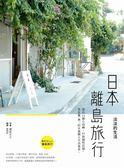 (二手書)日本離島旅行,淡淡的生活:探訪13個小島嶼,32間個性店鋪,看見獨一無二..