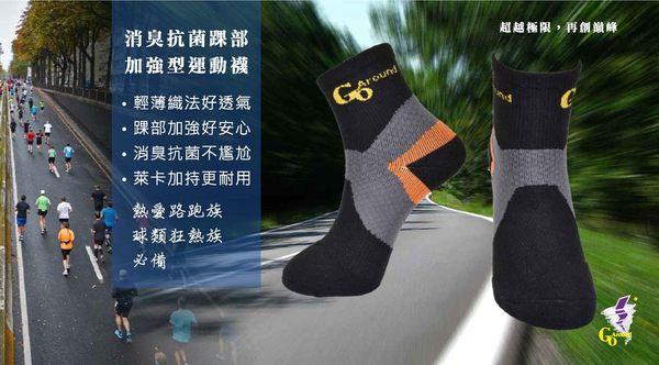 壓縮運動襪 GoAround 消臭抗菌踝部加壓型運動襪(1雙)   吸濕排汗運動襪 腳臭 足底筋膜炎  腫脹 萊卡