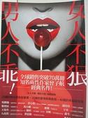 【書寶二手書T7/兩性關係_BYC】女人不狠,男人不乖!_曾子航