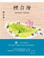 二手書博民逛書店 《裡台灣》 R2Y ISBN:9862940549│劉克襄