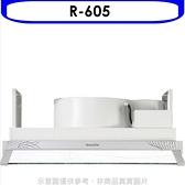 (含標準安裝)《結帳打9折》櫻花【R-605】60公分半隱藏式輕巧型排油煙機