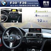 【專車專款】2013~2016年BMW F30~F36專用10.25吋螢幕安卓多媒體主機*6核心PX6CPU