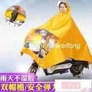 雨衣 電動車雨衣 單人加大加厚男女雙帽檐電瓶車摩托自行車面罩雨披 【萌萌噠】
