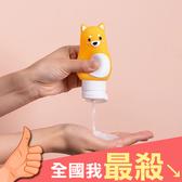 分裝瓶 洗手乳 70ML 按壓瓶 空瓶 旅行 沐浴乳 洗髮乳 吸盤 矽膠 動物分裝瓶【Q109】米菈生活館