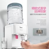 迷你飲水機 臺式飲水機迷你家用冷熱學生宿舍加熱小型桌面飲水機YYJ(快速出貨)