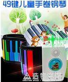 手卷電子鋼琴49鍵加厚初學入門兒童便攜式電子琴早教玩具小樂器 NMS名購居家