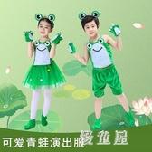 兒童青蛙表演服裝 新款演出服小蝌蚪找媽媽衣小跳蛙小青蛙動物 BT12224『優童屋』