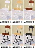 摺疊椅子凳子家用椅餐桌凳高凳小圓凳馬扎帶靠背板凳簡易簡約便攜ATF 艾瑞斯居家生活