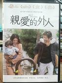 挖寶二手片-0B02-257-正版DVD-日片【親愛的外人】-淺野忠信 田中麗奈 宮藤官九郎(直購價)