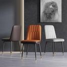 椅子 北歐椅子家用輕奢風餐椅現代簡約電腦書桌凳子靠背餐桌臥室化妝椅【幸福小屋】