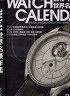 二手書R2YB 無出版日《WATCH CALENDAR 2012~13世界名錶年