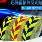 金豬迎新 3M巴騰堡鉆石級汽車摩托車邊箱貼夜間警示貼紙貨車反光膜反光貼條