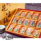 【南紡購物中心】【進福。阿梅】大灣名產花生糖 精緻包裝花生糖禮盒-大(30入/盒,共二盒)免運