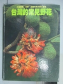 【書寶二手書T5/動植物_PNH】台灣常見的野花_附殼