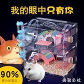 倉鼠籠子超大別墅雙鼠隔離小城堡雙單層金絲熊窩送用品透明 DJ3499『美鞋公社』