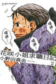 (二手書)花咲小姐求職日記(2)
