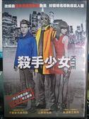 挖寶二手片-K04-086-正版DVD*電影【殺手少女】-改編自日本知名限制級動畫,好萊塢名導執導真人版