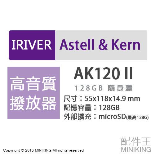 【配件王】日本代購 Astell & Kern AK120 II 128GB 隨身聽 撥放器 USB DAC DSD