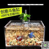 壓克力斗魚缸免換水隔離盒辦公室桌面LED台燈水泵過濾生態小魚缸 摩可美家