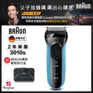 德國百靈 BRAUN 電鬍刀3010s送BRAUN-硬殼旅行盒