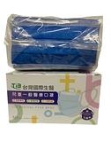 【2004325】兒童 醫療口罩 醫用口罩 平面 (50入/盒) (深藍色) (台灣國際生醫)