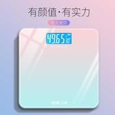 體重計充電款電子稱家用精準體重秤男女生成人秤宿舍小型人體重秤【快速出貨】