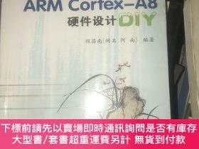 簡體書-十日到貨 R3YY【ARM Cortex-A8硬件設計DIY(博客藏經閣)】 9787512408869 北京航空航天大...