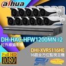 大華監視器套餐DHI-XVR5116HE 16路主機+DH-HAC-HFW1200MN-I2 200萬畫素 攝影機*11