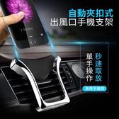 自動夾扣式出風口手機支架【BD0061】車用手機架 車用支架 出風口手機架 重力感應