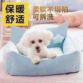 寵物窩絨面  狗窩冬季保暖小型中型犬寵物窩可拆洗睡眠法斗泰迪小別墅貓窩 宜室家居