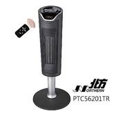 現貨供應 北方 智慧型陶瓷遙控電暖器 PTC56201TR