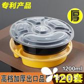 高端五格餐盒 加厚外賣送餐便當盒-120套