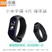 【小米原廠】Xiaomi 小米手環4 標準版 AMOLED彩色螢幕 來電 訊息顯示 心率 睡眠 久坐偵測 50米防水